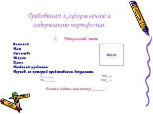 Требования к оформлению и содержанию портфолио. Титульный лист: Фамилия Имя О