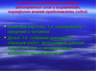 Согласно «Новейшему словарю иностранных слов и выражений», портфолио может пр