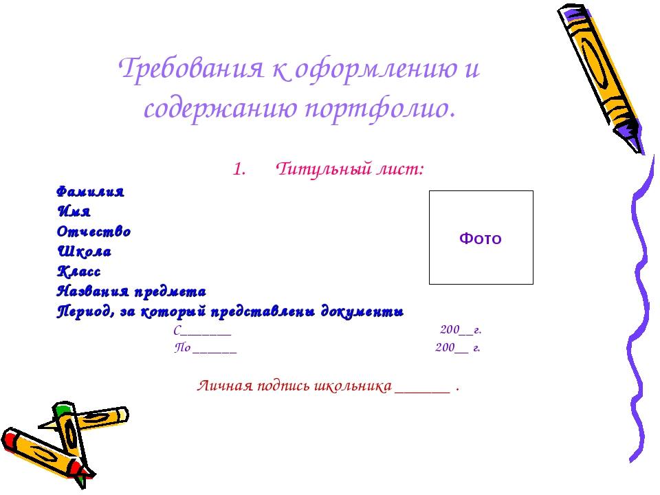Требования к оформлению и содержанию портфолио. Титульный лист: Фамилия Имя О...
