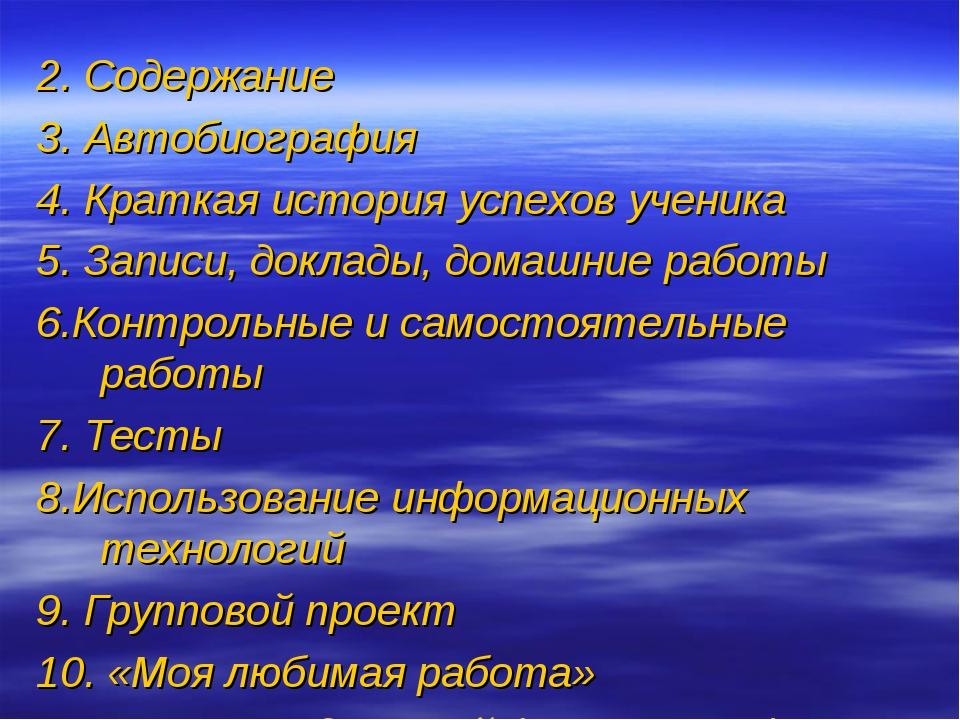 2. Содержание 3. Автобиография 4. Краткая история успехов ученика 5. Записи,...