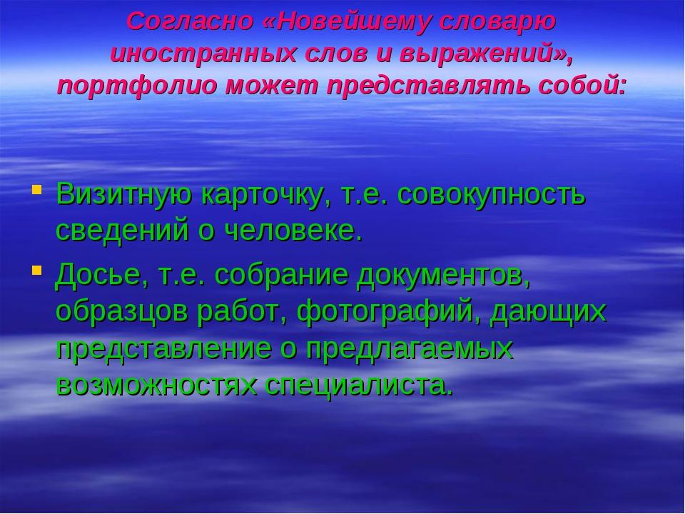 Согласно «Новейшему словарю иностранных слов и выражений», портфолио может пр...