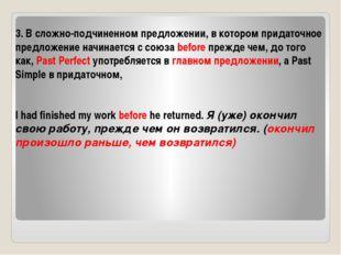 3. В сложно-подчиненном предложении, в котором придаточное предложение начина