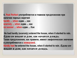 4. Past Perfect употребляется в главном предложении при наличии парных наречи