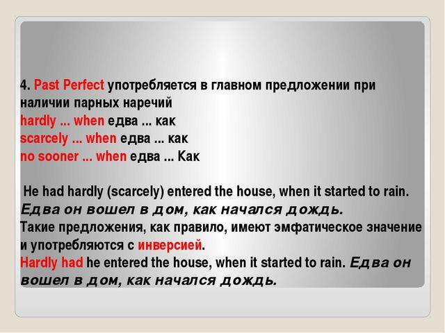 4. Past Perfect употребляется в главном предложении при наличии парных наречи...