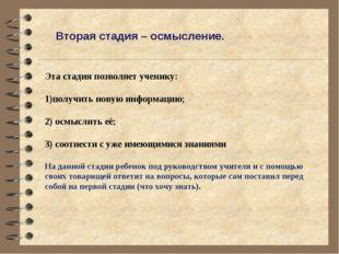 Эта стадия позволяет ученику: получить новую информацию; 2) осмыслить её; 3)