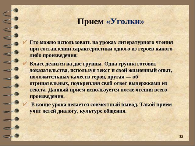 * Прием «Уголки» Его можно использовать на уроках литературного чтения при со...