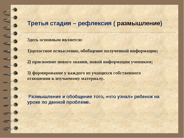 Третья стадия – рефлексия ( размышление) Здесь основным является: целостное о...