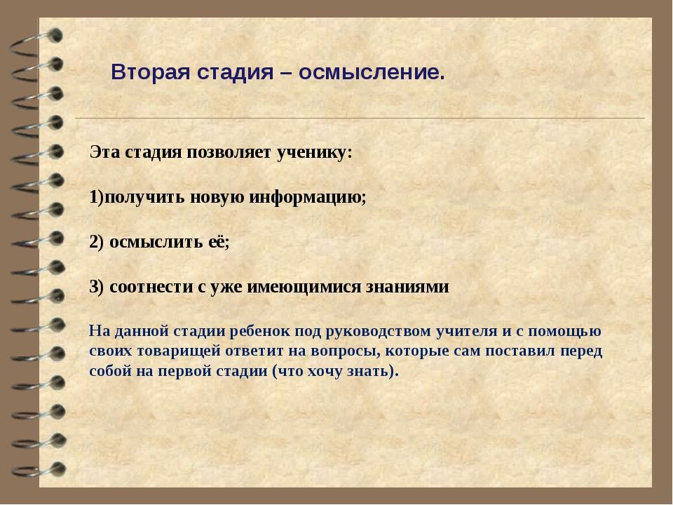 Эта стадия позволяет ученику: получить новую информацию; 2) осмыслить её; 3)...