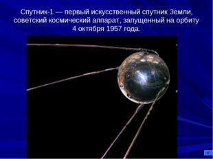 Спутник-1 — первый искусственный спутник Земли, советский космический аппарат