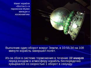 Выполнив один оборот вокруг Земли, в 10:55:34 на 108 минуте корабль завершил