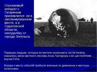 Спускаемый аппарат с Гагариным приземлился не в запланированном месте, а в С