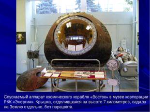 Спускаемый аппарат космического корабля «Восток» в музее корпорации РКК «Энер