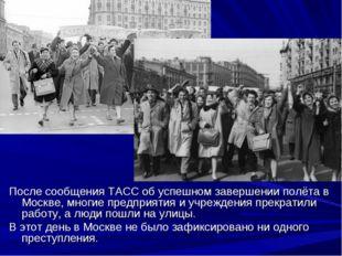 После сообщения ТАСС об успешном завершении полёта в Москве, многие предприят