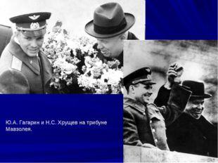Ю.А. Гагарин и Н.С. Хрущев на трибуне Мавзолея.