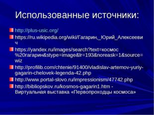Использованные источники: http://plus-usic.org/ https://ru.wikipedia.org/wiki