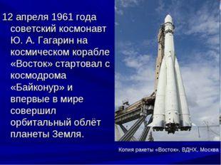 12 апреля 1961 года советский космонавт Ю. А. Гагарин на космическом корабле