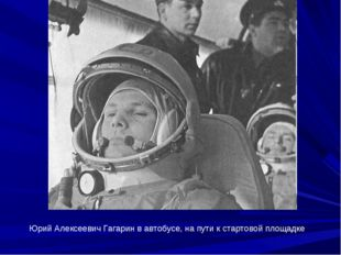 Юрий Алексеевич Гагарин в автобусе, на пути к стартовой площадке