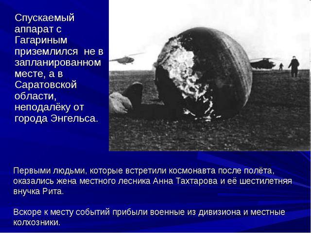 Спускаемый аппарат с Гагариным приземлился не в запланированном месте, а в С...
