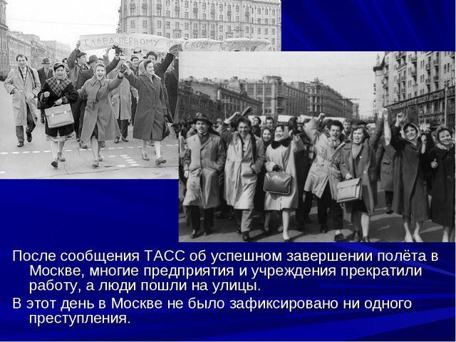 После сообщения ТАСС об успешном завершении полёта в Москве, многие предприят...