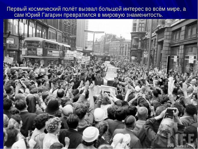 Первый космический полёт вызвал большой интерес во всём мире, а сам Юрий Гага...