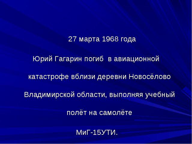 27 марта 1968 года Юрий Гагарин погиб в авиационной катастрофе вблизи деревн...