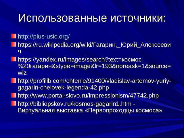 Использованные источники: http://plus-usic.org/ https://ru.wikipedia.org/wiki...
