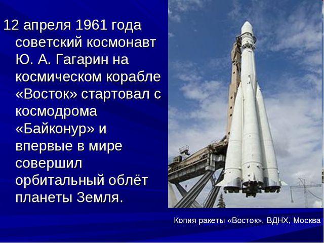 12 апреля 1961 года советский космонавт Ю. А. Гагарин на космическом корабле...