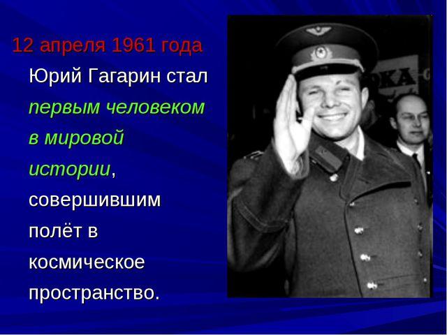 12 апреля 1961 года Юрий Гагарин стал первым человеком в мировой истории, сов...