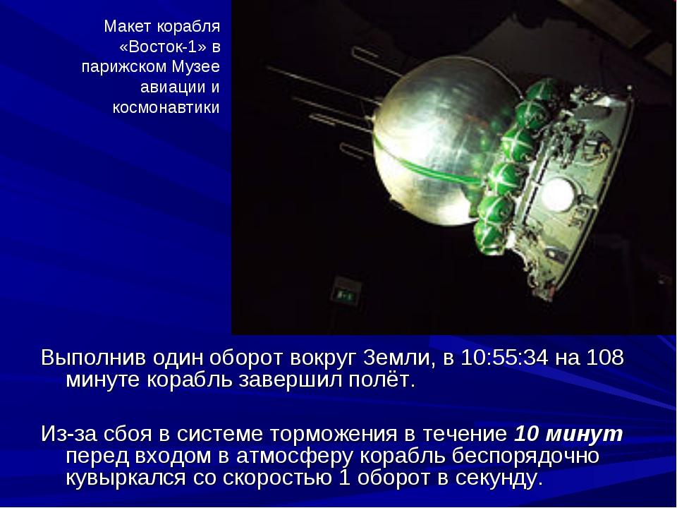 Выполнив один оборот вокруг Земли, в 10:55:34 на 108 минуте корабль завершил...
