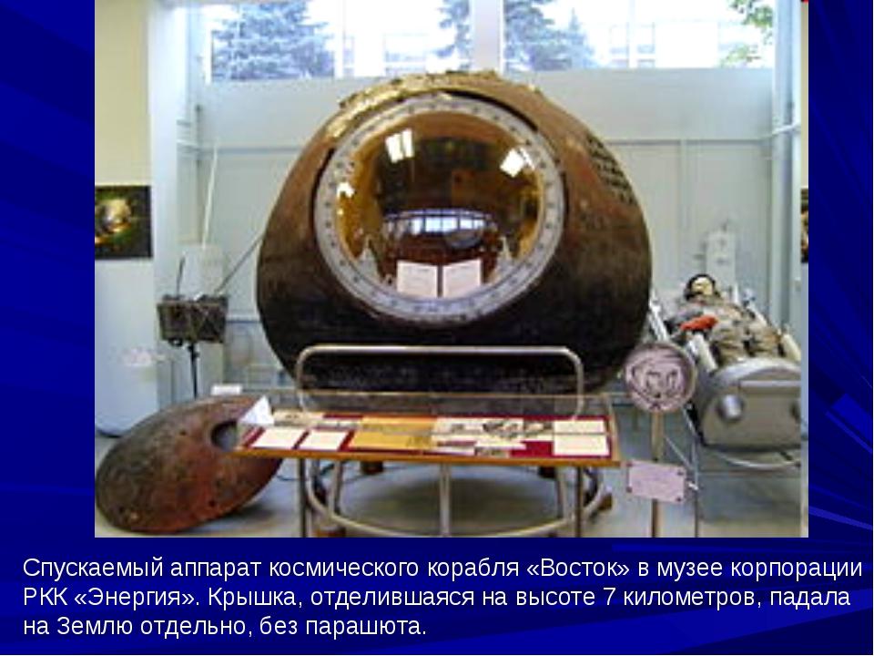 Спускаемый аппарат космического корабля «Восток» в музее корпорации РКК «Энер...