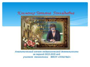 Клименко Татьяна Геннадьевна Аналитический отчет педагогической деятельности