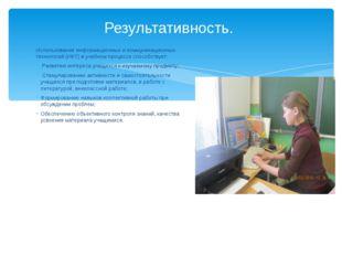 Использование информационных и коммуникационных технологий (ИКТ) в учебном пр