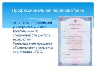 АНО ВПО Европейский университет «Бизнес треугольник» по специальности учитель