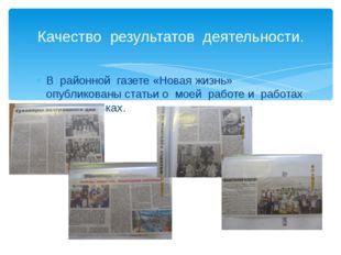 В районной газете «Новая жизнь» опубликованы статьи о моей работе и работах н