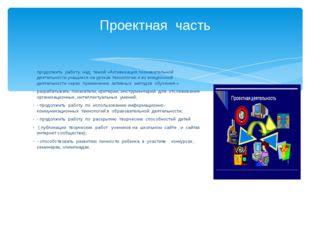 продолжить работу над темой «Активизация познавательной деятельности учащихся