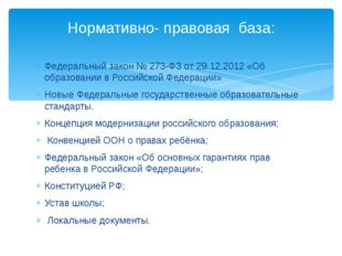 Федеральный закон № 273-ФЗ от 29.12.2012 «Об образовании в Российской Федерац