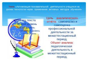 Тема: «Активизация познавательной деятельности учащихся на уроках технологии