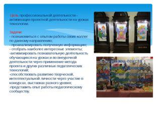 Цель профессиональной деятельности - активизация проектной деятельности на у