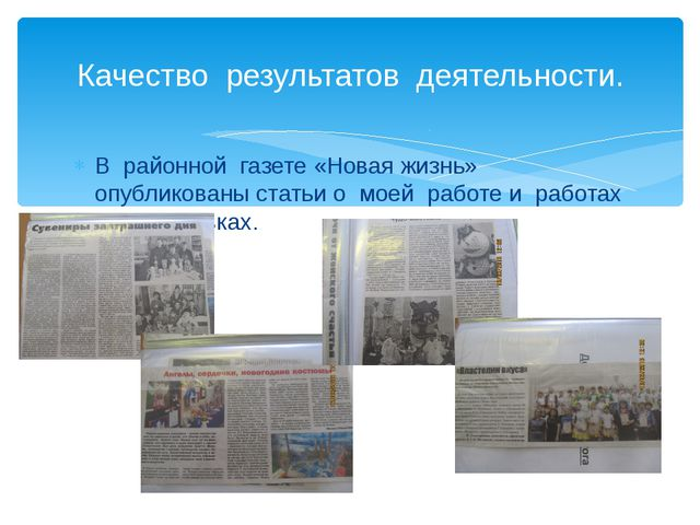 В районной газете «Новая жизнь» опубликованы статьи о моей работе и работах н...
