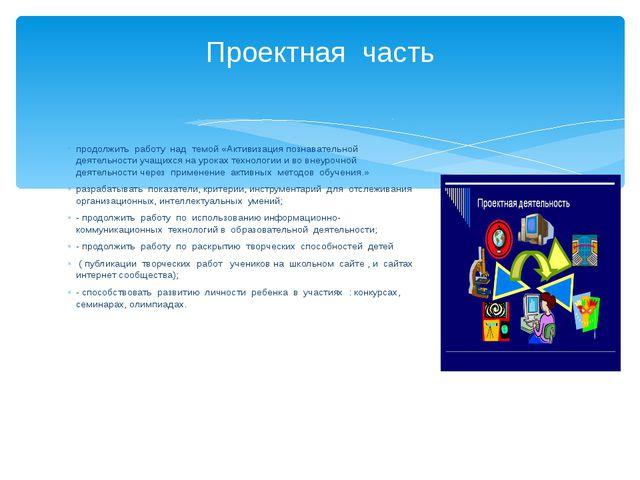 продолжить работу над темой «Активизация познавательной деятельности учащихся...