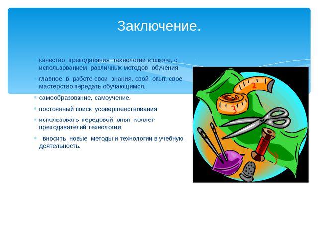 качество преподавания технологии в школе, с использованием различных методов...