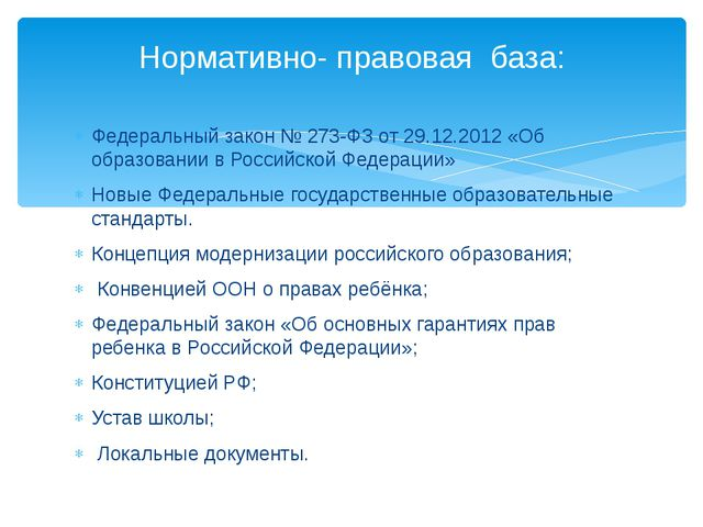 Федеральный закон № 273-ФЗ от 29.12.2012 «Об образовании в Российской Федерац...