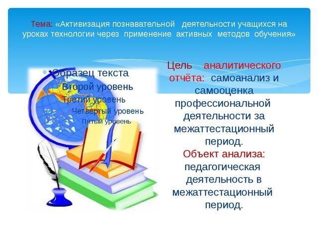 Тема: «Активизация познавательной деятельности учащихся на уроках технологии...