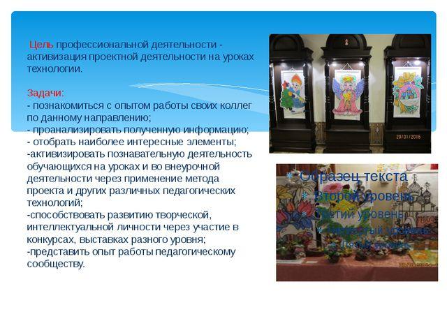 Цель профессиональной деятельности - активизация проектной деятельности на у...