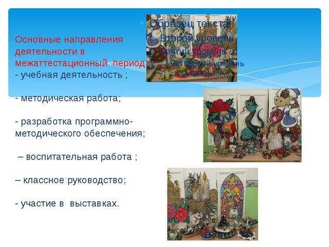 Основные направления деятельности в межаттестационный период : - учебная деят...