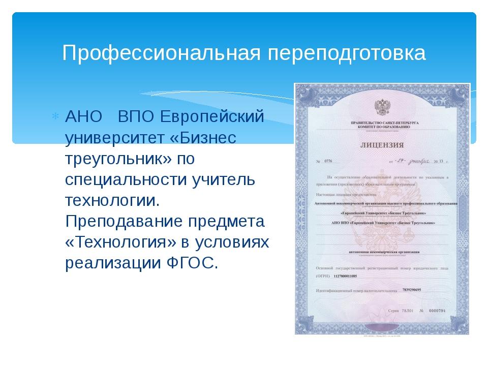 АНО ВПО Европейский университет «Бизнес треугольник» по специальности учитель...