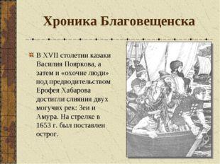 Хроника Благовещенска В XVII столетии казаки Василия Пояркова, а затем и «охо