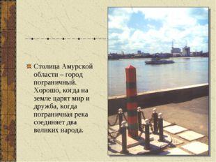 Столица Амурской области – город пограничный. Хорошо, когда на земле царят ми