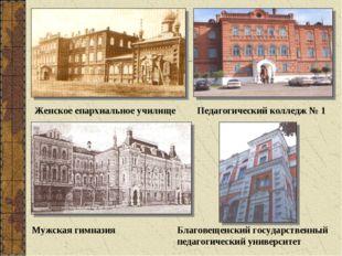 Педагогический колледж № 1 Благовещенский государственный педагогический унив