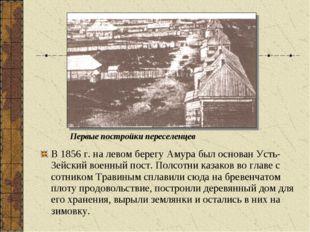 В 1856 г. на левом берегу Амура был основан Усть-Зейский военный пост. Полсот